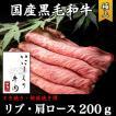 すき焼き・鉄板焼き用 特選霜降り・いにしえの牛肉(リブ・肩ロース)【1セット:200g】