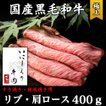 すき焼き・鉄板焼き用 特選霜降り・いにしえの牛肉(リブ・肩ロース)【1セット:400g】