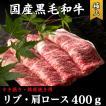 すき焼き・鉄板焼き用 国産黒毛和牛(リブ・肩ロース)【1セット:400g】