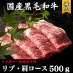 すき焼き・鉄板焼き用 国産黒毛和牛(リブ・肩ロース)【1セット:500g】