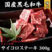 ステーキ用 サイコロステーキ(ランプ・シンタマ・内モモ)【1セット:300g】