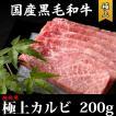 焼肉用 国産黒毛和牛 極上カルビ(上カルビ)【1セット:200g】