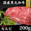 焼肉用 国産黒毛和牛 カルビ(カルビ・モモ三角)【1セット:200g】