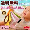 赤ちゃん おもちゃ 0歳 1歳 布絵本 布のおもちゃ 知育玩具 ベビーカーに付けられるエドインターふわふわトーイ いないいないばあ 贈り物 えほん