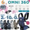 エルゴ抱っこ紐 OMNI360 クールエア オムニスリーシックスティ メッシュ 日本正規代理店商品 2年保証 ERGO baby 新作ブラック、ミッドナイトブルー他