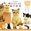 木彫り彫刻家 はしもとみお 猫の彫刻 全5種セット (ガ...