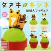 タヌキとキツネ 鉢植えフィギュア 全5種セット (ガチャ ガシャ コンプリート)