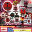 仮面ライダージオウ サウンドライドウォッチシリーズGPライドウォッチ16 全6種セット (ガチャ ガシャ フルコンプリート)
