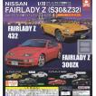 Cカークラフト 日産フェアレディZ S30&Z32編 全6種セ...