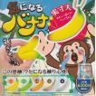 【ガチャガチャコンプリート】気になるバナナ 全5種セット