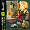 海洋堂カプセルQミュージアム 日本切手立体図録 全5種セット (ガチャ ガシャ コンプリート)
