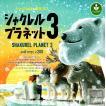 パンダの穴 シャクレルプラネット3 全6種セット (ガチ...