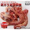 豚 業務用 肉 鶏骨 スープ ラーメン 鍋 冷凍 国産 鶏ガラ2kg