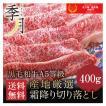 和牛 牛肉 肉 A5等級 黒毛和牛切り落とし 送料無料 40...