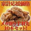 関西の大人気 手羽先10本セット 名古屋にも負けない味が魅力の関西で大人気の手羽先