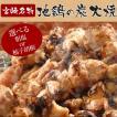 宮崎地鶏の炭火焼、たっぷり100g入り 味はお好みで選べる2パターン。九州鶏肉お試し激安セット