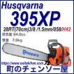 ハスクバーナチェンソー395XP28RTL