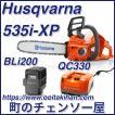 ハスクバーナバッテリーチェンソー536Li-XP12SP(30cm)(90PX) フルセット