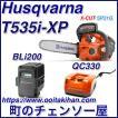 ハスクバーナバッテリーチェンソーT536Li-XP12SP(30cm)(90PX)充電器&バッテリーセット