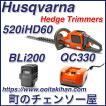 ハスクバーナバッテリーヘッジトリマ536LiHD60X/バッテリー&充電器セット/600mmブレード