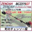 ゼノア刈払機BCZ275GT/ツーグリップ/ジュラルミンパイプ仕様/送料無料