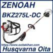 ゼノア背負い式刈払機BKZ275L-DC/ループハンドル仕様/くるくるカッター/送料無料