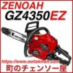 ゼノアチェンソーGZ4350EZR21RSP16(21BPX)16インチ(40cm)送料無料