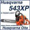 ハスクバーナチェンソー543XP-JP18RTL(H25)(45cm)(国内正規品)