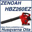 ゼノアハンディブロワーHBZ260EZ/送料無料/エンジンブロワー
