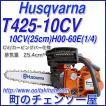 ハスクバーナチェンソーT425-JP10CV (25cm)(H00)(国内正規品)カービングバー仕様