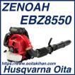 ゼノアエンジンブロワーEBZ8500/送料無料/国内最大・最強