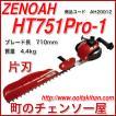 ゼノアヘッジトリマ HT751Pro-1 スタンダードタイプ 送料無料