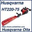 ゼノアヘッジトリマHT753Pro-SuperHard/送料無料/片刃タイプ/710mmブレード仕様