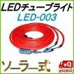 ソーラー式 LEDチューブライト LED-003 10m×2本 工事灯
