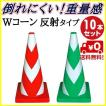 Wコーン10本セット 高さ 約700 赤白 緑白 反射タイプ 工事灯 看板 取り付け可能