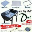 BBQコンロ900 4点 Dセット おすすめ 大型 バーベキューコンロ セット グリル  BBQ アウトドア キャンプ 本格的 鉄製 BBQセット 3218