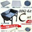 BBQコンロ900 4点 Cセット おすすめ 大型 バーベキューコンロ セット グリル  BBQ アウトドア キャンプ 本格的 鉄製 BBQセット 3217