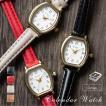 腕時計 レディース 日付表示付き 樽型 トノー かわいい おしゃれ カレンダー 1年間のメーカー保証付 メール便送料無料