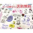 スヌーピー(SNOOPY)PEANUTSホワイト・シーチング(送料無料)/キャラクター生地・生地・綿・手芸
