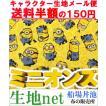 ミニオンズ・Minions・オックス(2色)(送料無料)/キャラクター生地・生地・綿・手芸