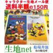 デジタルプリント・ディズニーポスターアートBIG・Disney(送料無料)(50cm以上の10cm単位販売)/キャラクター生地・生地・綿・手芸・布