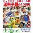 デジタルプリント・ディズニー・ポスターアート・Disney(送料無料)/キャラクター生地・生地・綿・手芸・布