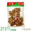 伊江島名産 ピーナツ菓子 180g