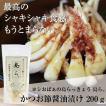 らっきょう 沖縄 漬物 ヨシおばぁの手作り 島ら。かつお節醤油漬け 200g
