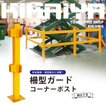 柵型ガード コーナーポスト(1個) 組立て式 セーフティーガード 防護バリア パイプガード ガードパイプ(代引不可)(法人様のみ配送可) KIKAIYA