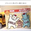 チャイルドインカー マグネット 車 かわいい どうぶつ CHILD IN CAR(シロクマたち)
