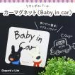 ベイビーインカー マグネット 車 キャラクター リサとガスパール BABY IN CAR