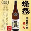 日本酒 燦然 特別 純米酒 雄町 1.8L