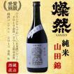 日本酒 燦然 純米酒 山田錦 720ml