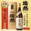 プレゼント ギフト 日本酒 純米大吟醸 原酒 燦然 1800ml 1.8L 贈り物 送料無料